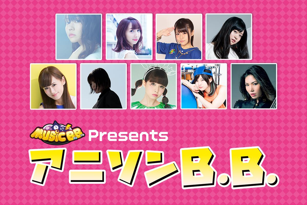 「MUSIC B.B.Presents アニソンB.B.」を一緒に盛り上げたい!の画像