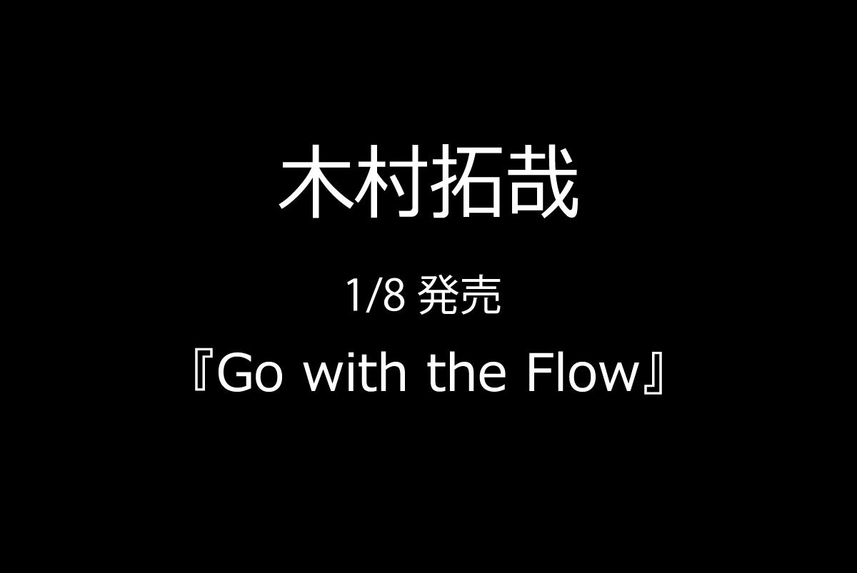 特典あり!木村拓哉1/8発売アルバムを予約受付の画像