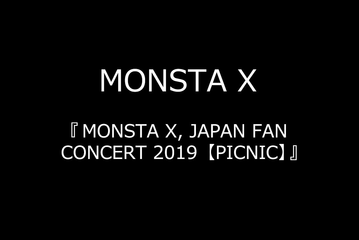 特典あり!MONSTA X 、11/20発売Blu-ray&DVDを予約受付!の画像