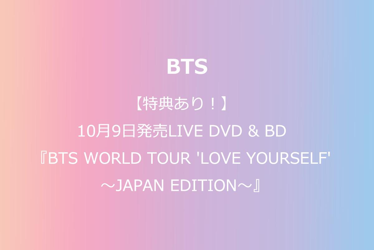 特典:B2告知ポスター! BTS 10/9発売 LIVE BD&DVDを予約受付の画像