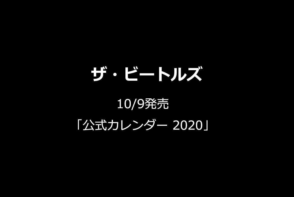 ザ・ビートルズ 10/9発売「公式カレンダー 2020」を予約受付!の画像