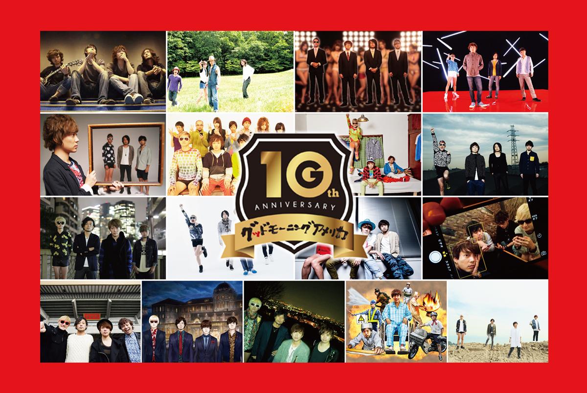 10周年企画!ベストアルバム楽曲投票1位のMVをみんなで創ろう!の画像