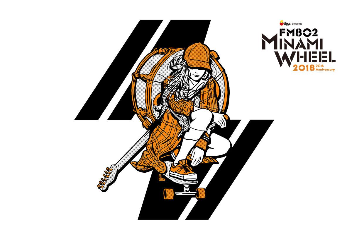 「MINAMI WHEEL 2018」チケット&20回記念グッズを先着販売!の画像