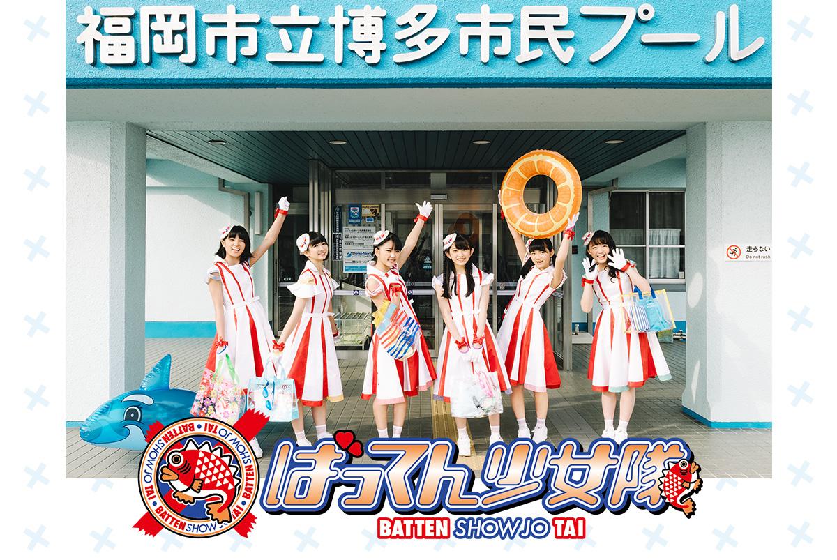 ライブの裏側見てもらいたい!「~博多美少女上京物語~」リハツアー開催プロジェクトの画像