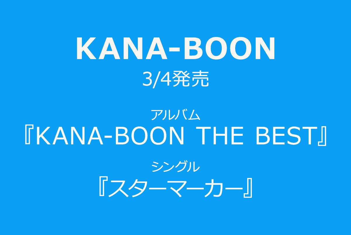 KANA-BOON 3/4発売ベストアルバム&ニューシングルを予約受付の画像