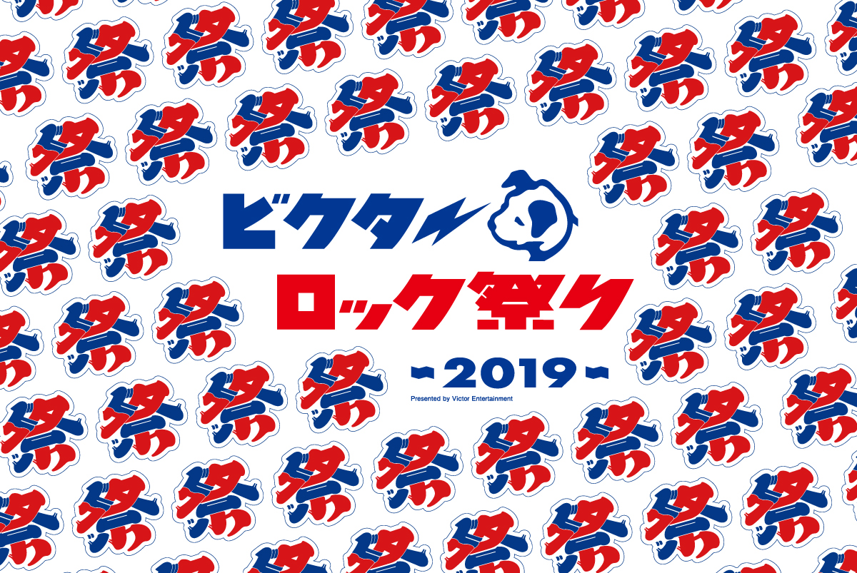 「ビクターロック祭り2019」の追加プラン発売開始!!の画像