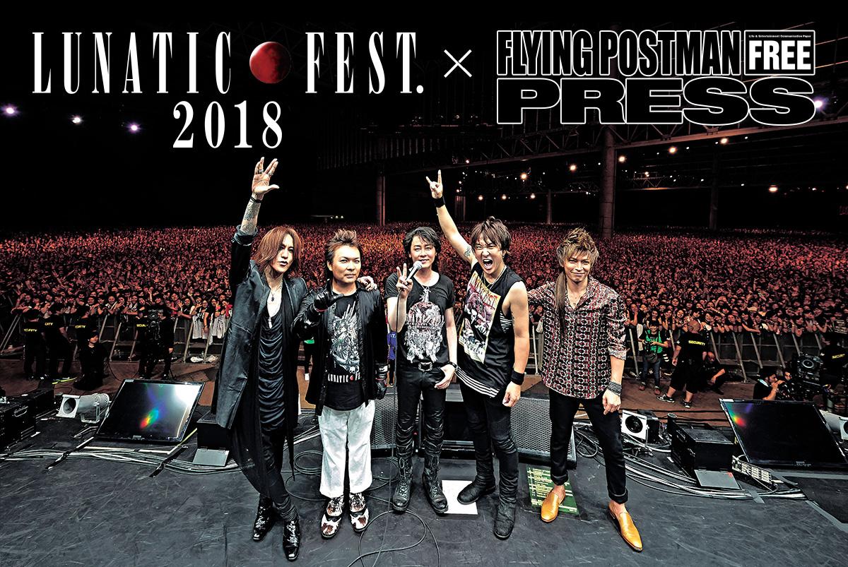 LUNATIC FEST. 2018 スペシャルサポーター大募集!の画像