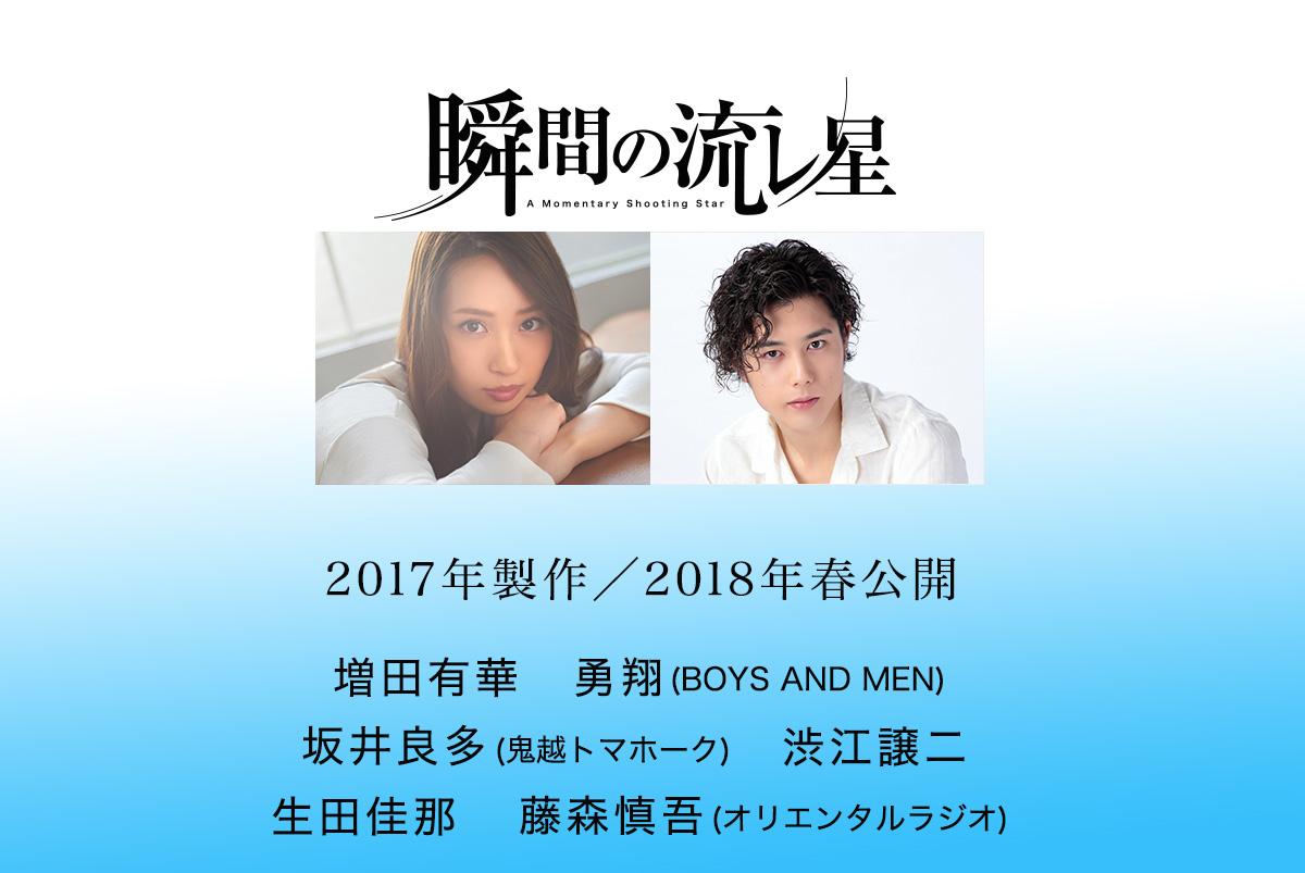 増田有華、勇翔(ボイメン)出演映画「瞬間の流レ星」のスペシャルサポーターになろうの画像