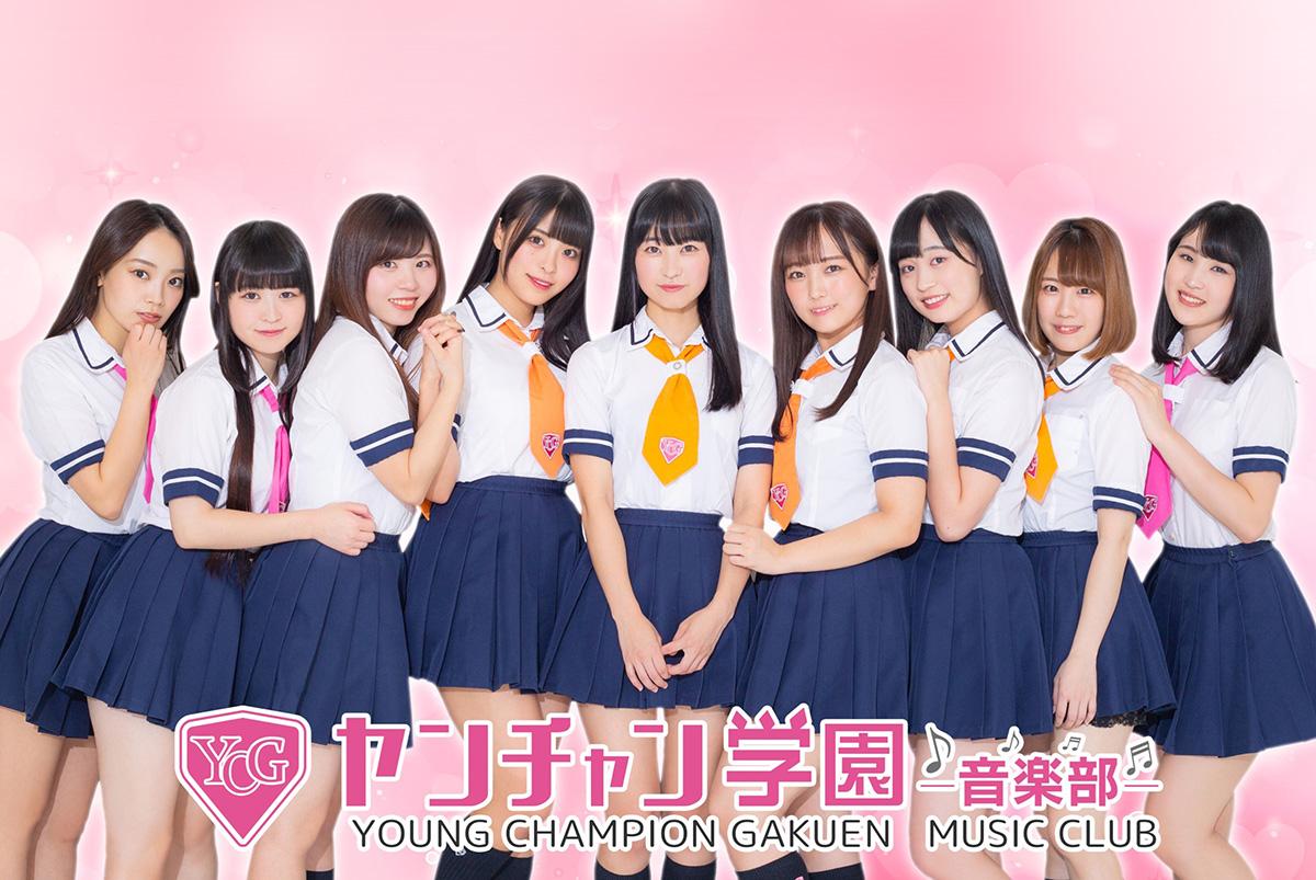 ヤンチャン学園音楽部〜延期となった卒業までのカウントダウンを盛り上げよう!〜の画像