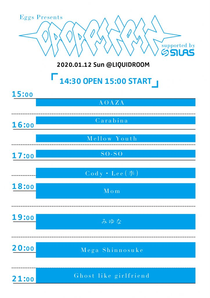 dadarinrin_timetable