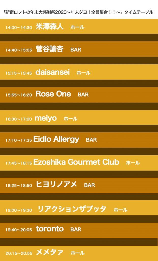 timetable_loft_201227