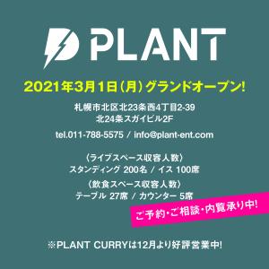 plant_go_2