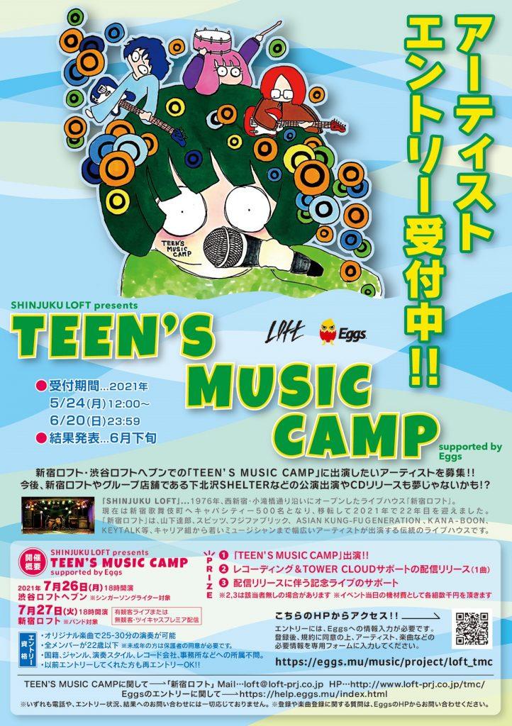 teens-music-camp