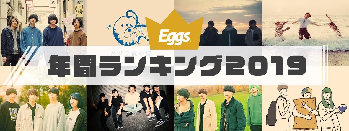 Eggs年間ランキング2019
