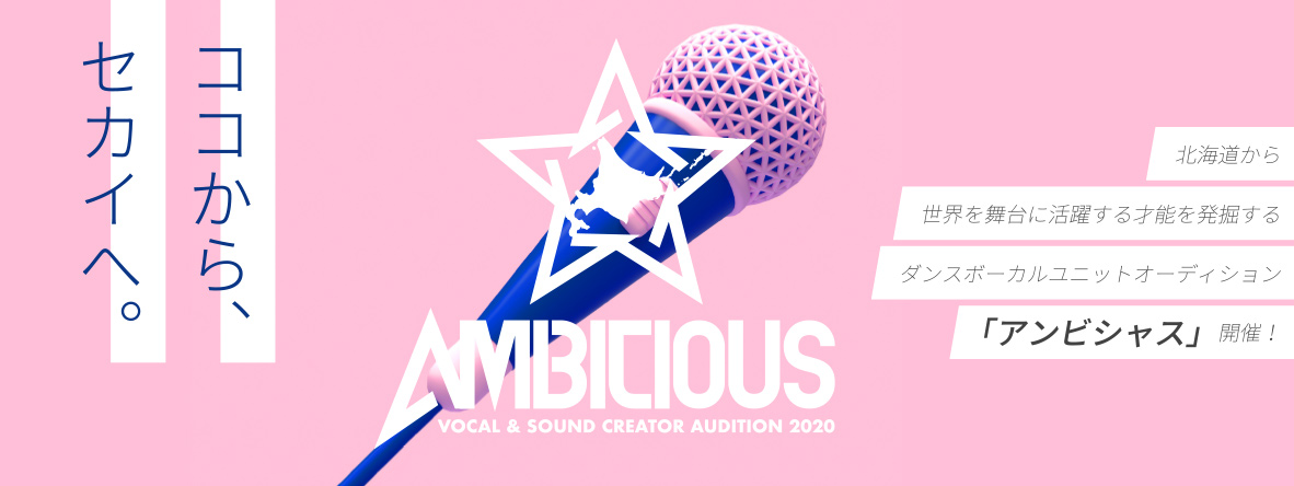 AMBITIOUS VOCAL&SOUND CREATOR AUDITION