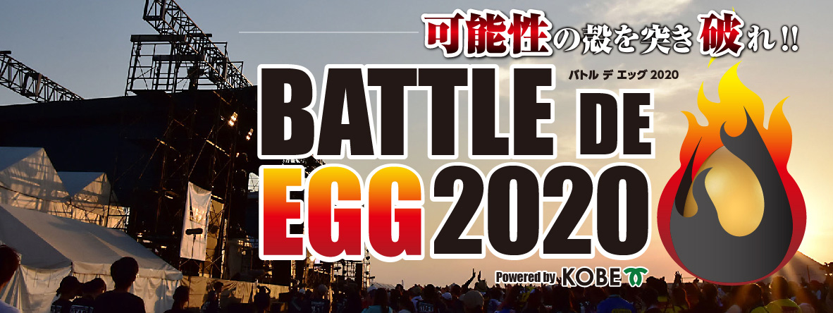 Battle de egg 2020