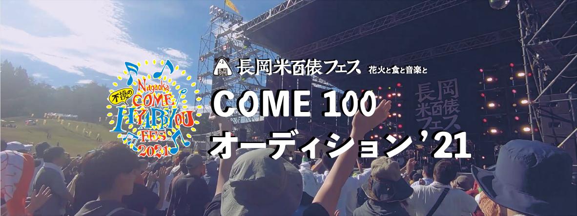 COME100オーディション'21