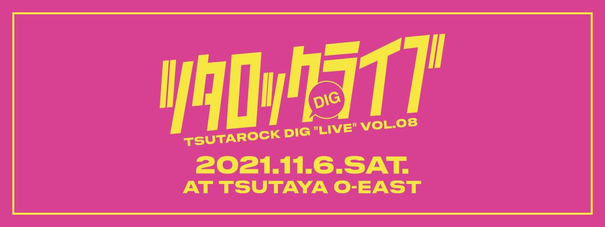 ツタロックDIG LIVE Vol.8 オーディション
