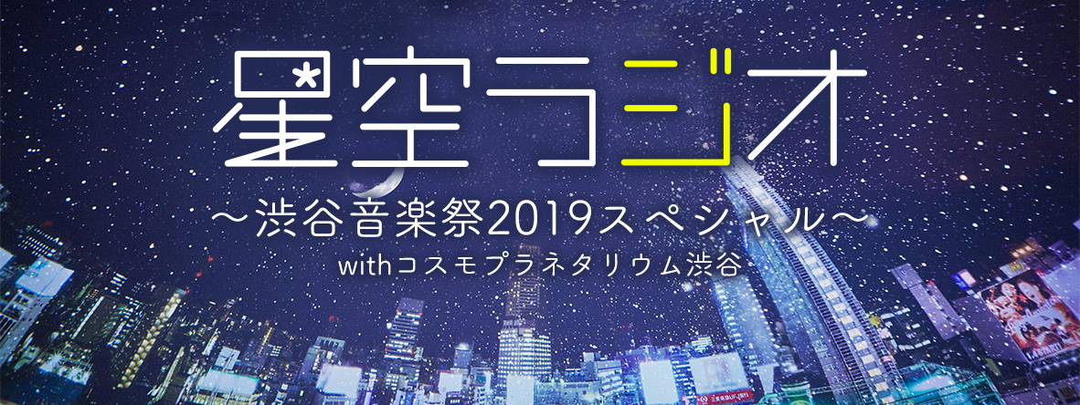 星空ラジオ~渋谷音楽祭2019スペシャル~
