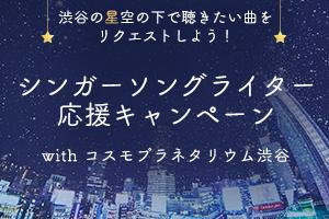 シンガーソングライター応援キャンペーン with コスモプラネタリウム渋谷