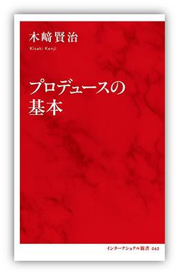 木﨑賢治『プロデュースの基本』