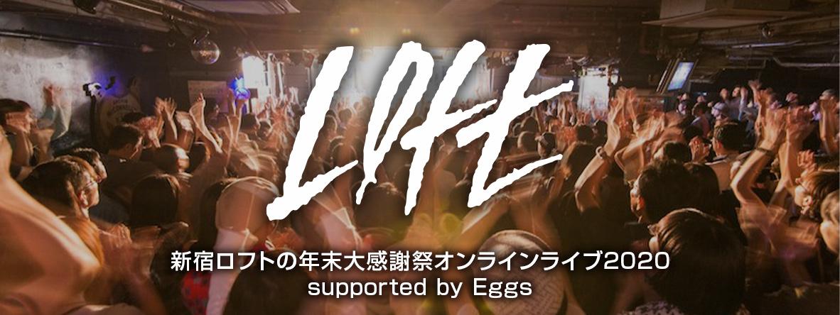 新宿ロフトの年末大感謝祭オンラインライブ2020~supported by Eggs