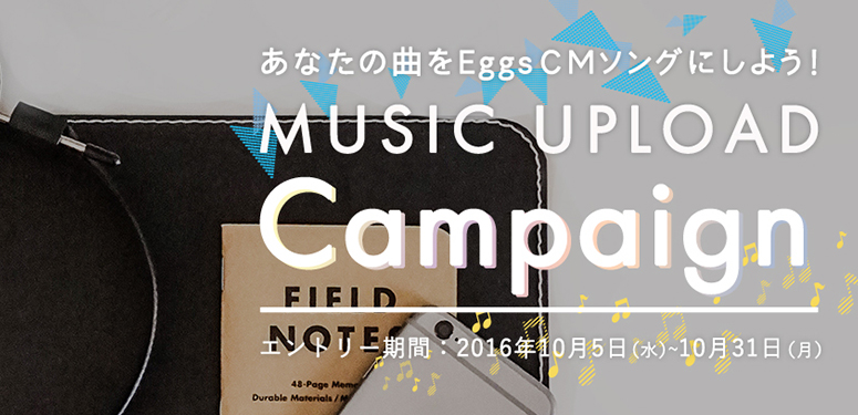 MUSIC UPLOAD CAMPAIGN
