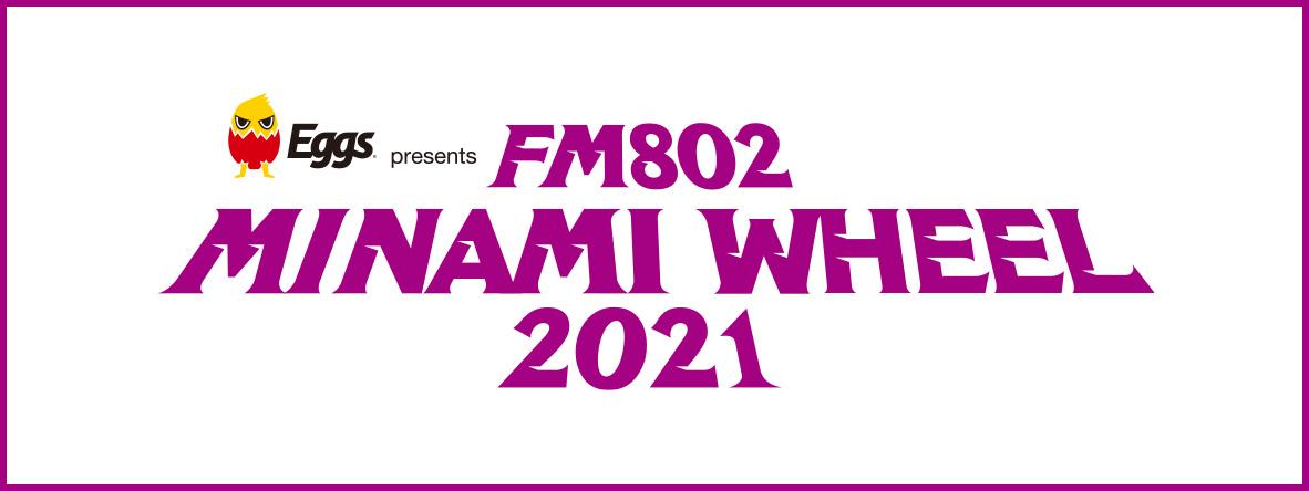 Eggs presents FM802 MINAMI WHEEL 2021 LIVE FLASH! AUDITION