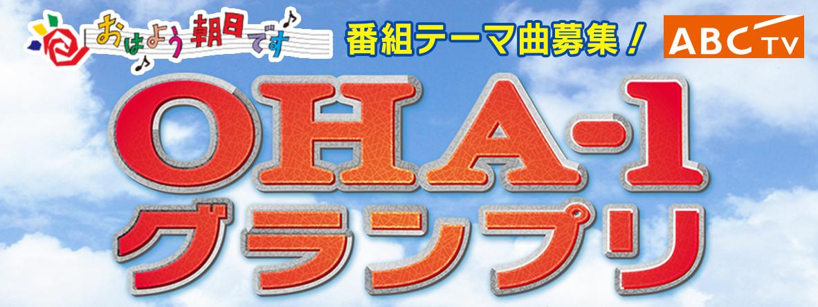 """ABCテレビ「おはよう朝日です」テーマ曲募集!""""OHA-1グランプリ"""""""