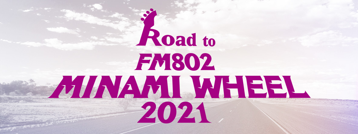 Road to MINAMI WHEEL 2021