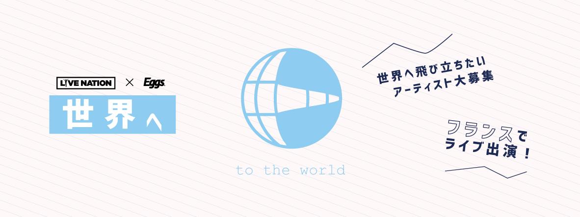 世界へ~LIVE NATION×Eggsオーディション