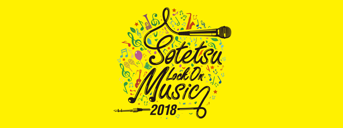 SOTETSU LOCK ON MUSIC 2018 リスナー投票