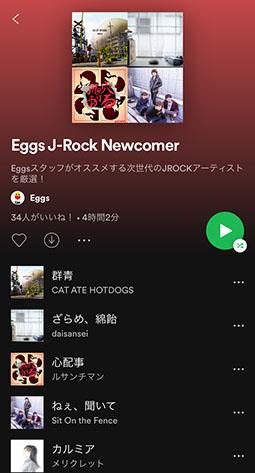 Eggs J-Rock New comer