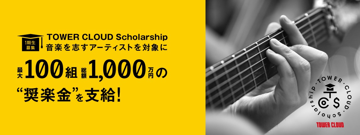 TOWER CLOUD Scholarship 第一期生募集