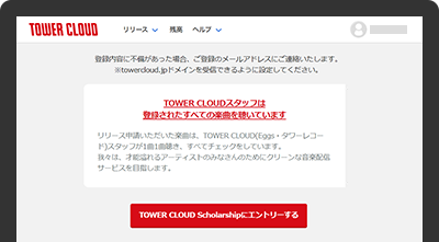 TOWER CLOUD Scholarship エントリーフォームに入力