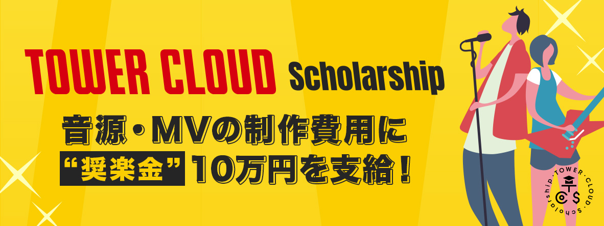 TOWER CLOUD Scholarship 第三期生募集