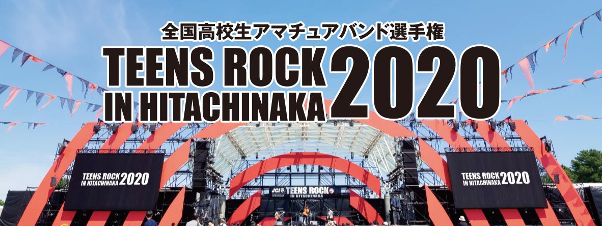全国高校生アマチュアバンド選手権 TEENS ROCK IN HITACHINAKA 2020