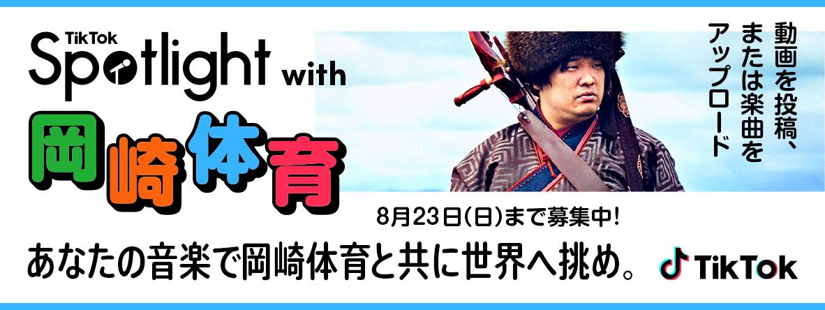 TikTok Spotlight with 岡崎体育
