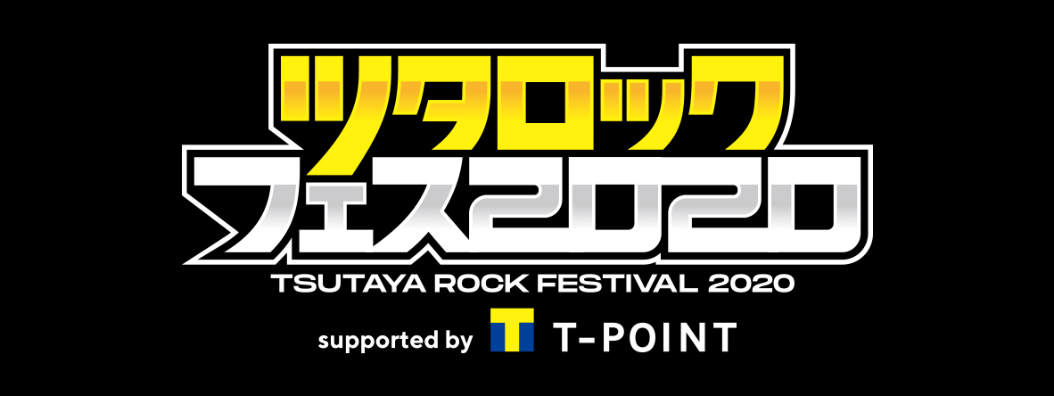 「ツタロックフェス2020 supported by Tポイント」オーディション