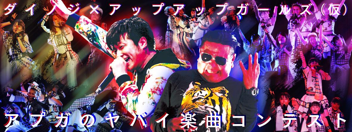 ダイノジ × アップアップガールズ(仮)「アプガのヤバイ楽曲コンテスト」