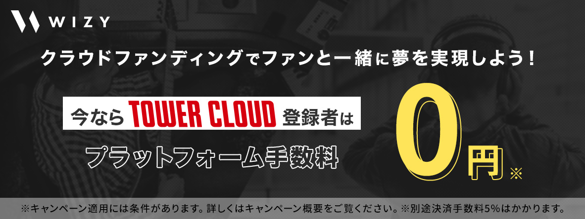 TOWER CLOUD登録者限定手数料無料キャンペーン