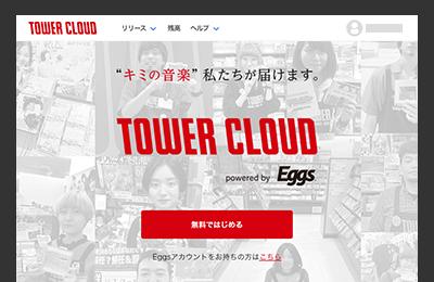 TOWER CLOUDに登録(無料)