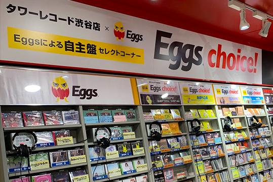 タワーレコード渋谷店での「Eggs choice!」展開