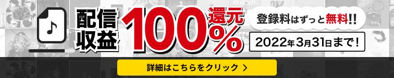 配信収益100%還元キャンペーン