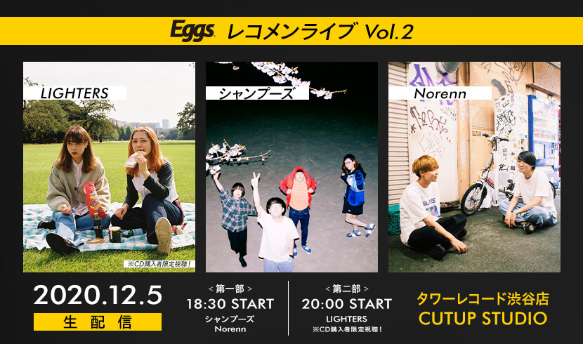 Eggsレコメンライブ Vol.2
