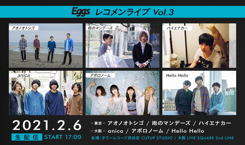 Eggsレコメンライブ Vol.3