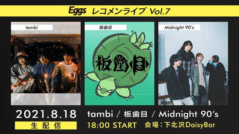 Eggsレコメンライブ Vol.6
