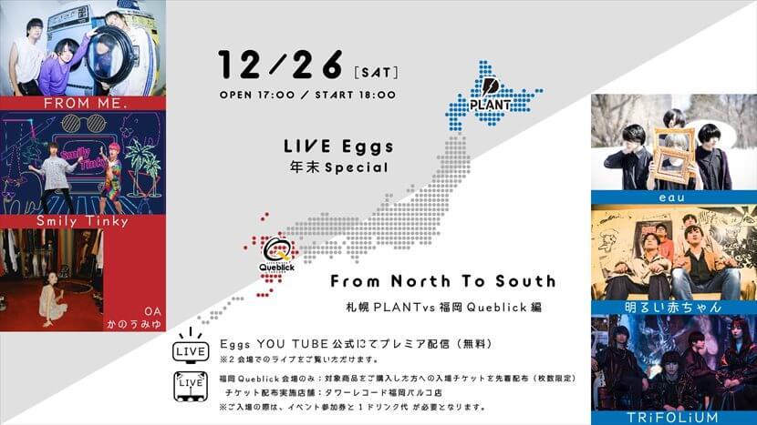 Live Eggs 年末Special
