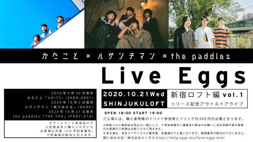 Live Eggs 新宿ロフト編 vol.1