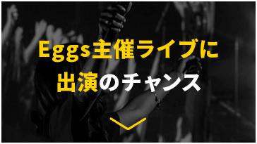 Eggs主催ライブに出演のチャンス